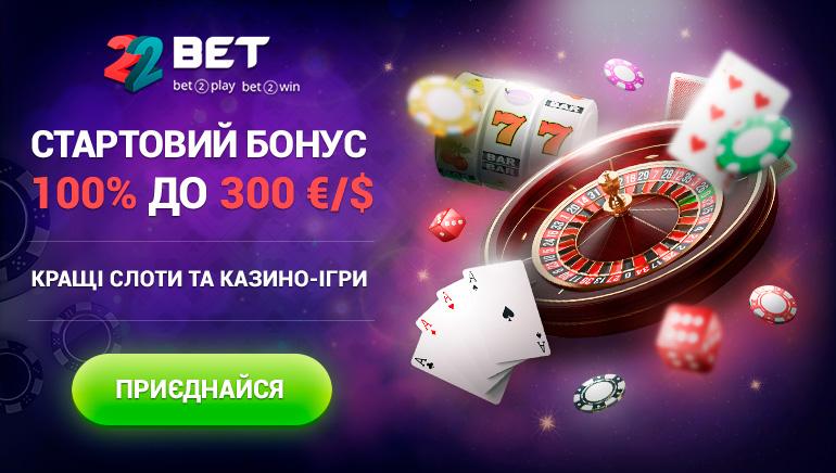 Бездепозитний бонус при реєстрації в онлайн казино
