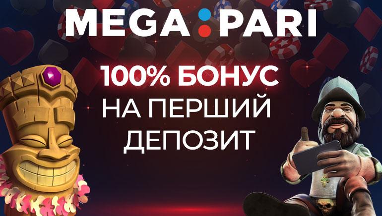 Казино Megapari пропонує гравцям 100% до 100 євро бонусу