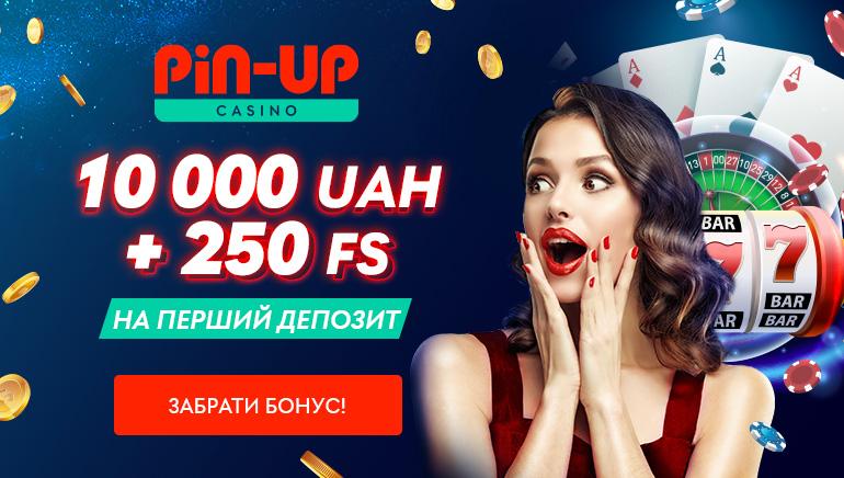 Pin-Up Casino - 10000 UAH + 250 FS на ваш перший депозит