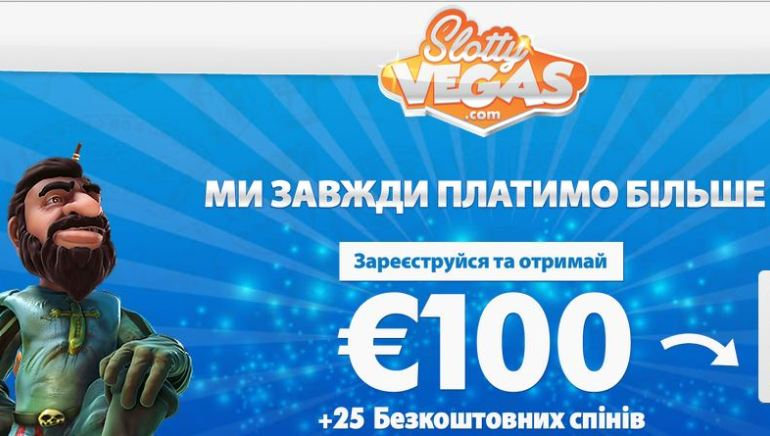 Supercharged ігри у Slotty Vegas доплачують гроші  переможцям