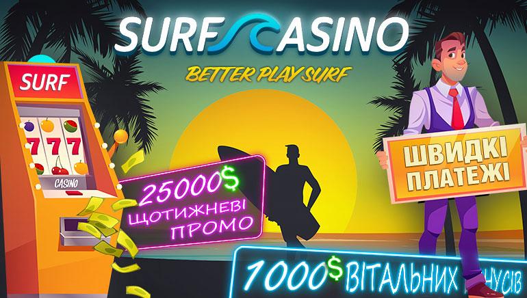 Surf Casino - ПАКЕТ БОНУСІВ $1000 (Код: TUNA, DOLPHIN, SHARK, WHALE) + БЕЗ ДЕПОЗИТУ - FS50 Код: OCR Бонус Безкоштовні гроші