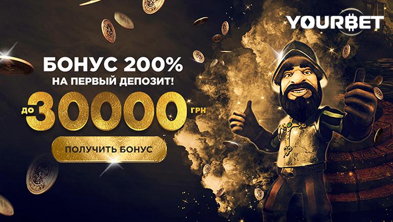 YourBet пропонує новим гравцям привітальний бонус